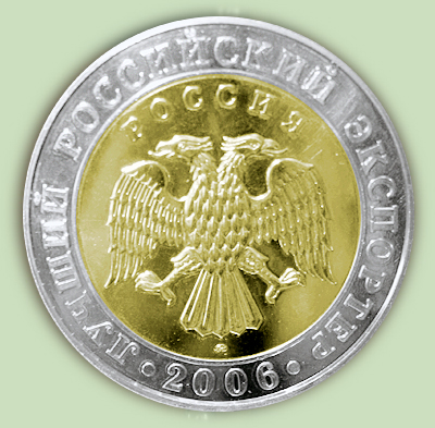 Medal �The Best Russian Exporter� for 2006