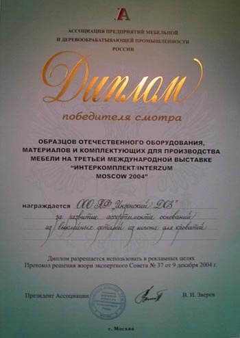 "The diploma of an exhibition ""Interkomplect/Interzum 2004"""